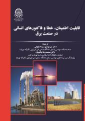 کتاب قابلیت اطمینان خطا و فاکتورهای انسانی در صنعت برق