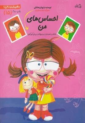 کتاب سلام پیش دبستانی ها 15 احساس های من