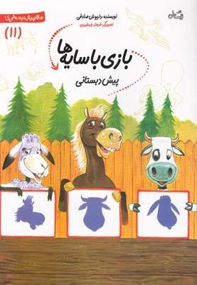 کتاب سلام پیش دبستانی ها 11 بازی با سایه ها