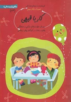 کتاب سلام پیش دبستانی ها 24 کار با قیچی