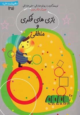 کتاب سلام پیش دبستانی ها 25 بازی های فکری و منطقی