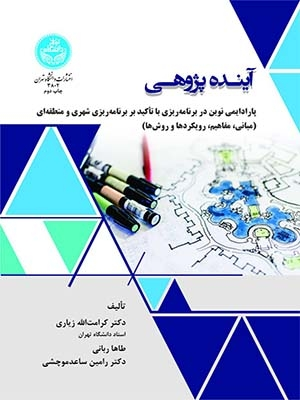 کتاب آینده پژوهی پارادایمی نوین در برنامه ریزی با تاکید بر برنامه ریزی شهری و منطقه ای اثر کرامت الله زیاری