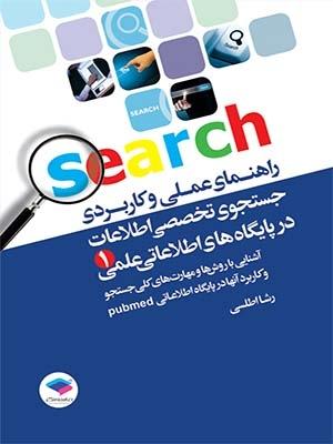 کتاب راهنمای عملی و کاربردی جستجوی تخصصی اطلاعات در پایگاه های اطلاعات علمی اثر رشا اطلسی