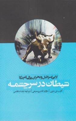 کتاب شیطان در سر چشمه لابی اسرائیل و بحران مالی امریکا