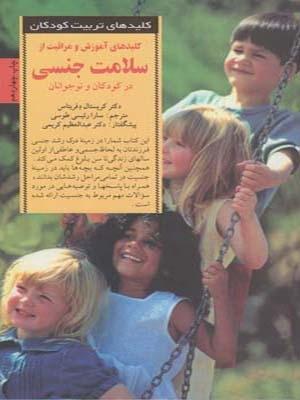کلید های آموزش و مراقبت از سلامت جنسی در کودکان و نوجوانان