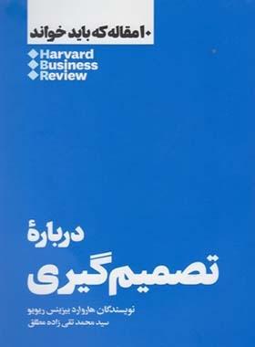 کتاب 10 مقاله که باید خواند درباره تصمیم گیری اثر هاروارد بیزینس ریویو