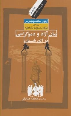 کتاب بیان آزاد و دموکراسی در آتن باستان اثر آرلین ساکسونهاوس