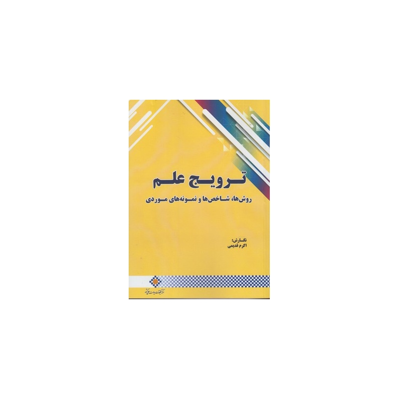کتاب ترویج علم روش هاشاخص ها و نمونه های موردی