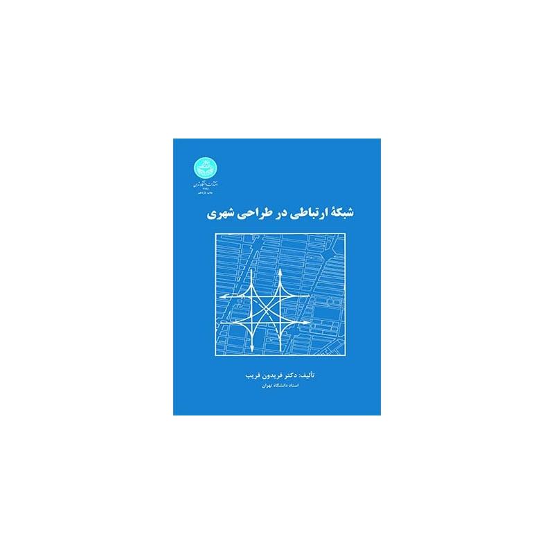 کتاب شبکه ارتباطی در طراحی شهری اثر فریدون قریب