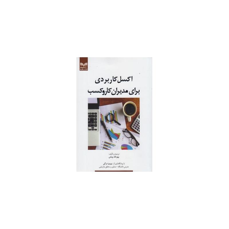 کتاب اکسل کاربردی برای مدیران کار کسب