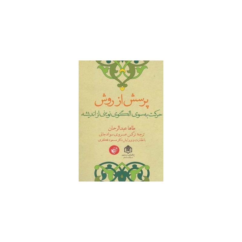 کتاب پرسش از روش حرکت به سوی الگوی نوینی از اندیشه اثر طاها عبدالرحمان