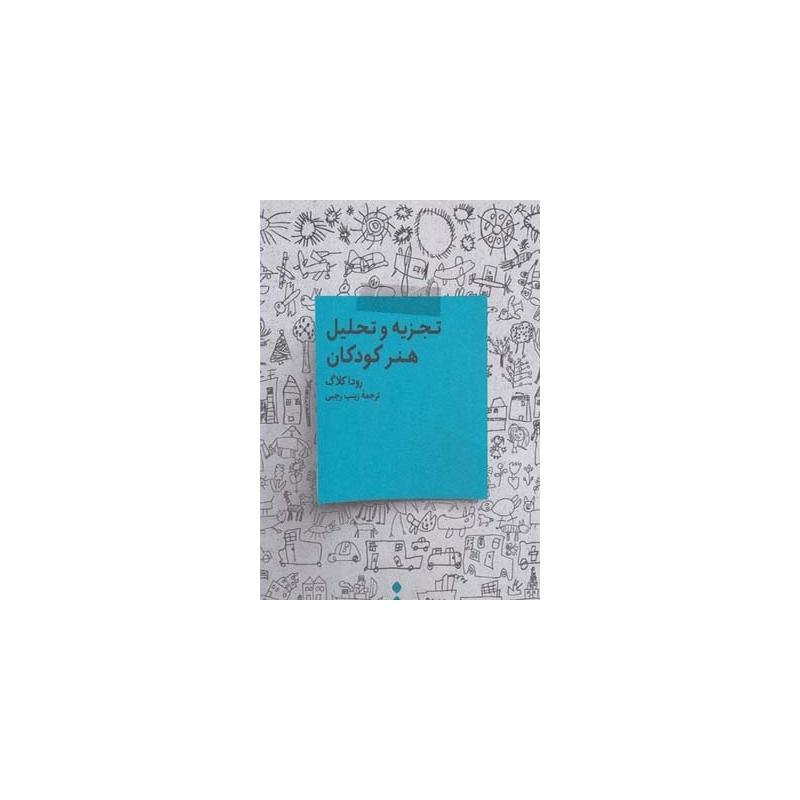 کتاب تجزیه و تحلیل هنر کودکان اثر رودا کلاگ
