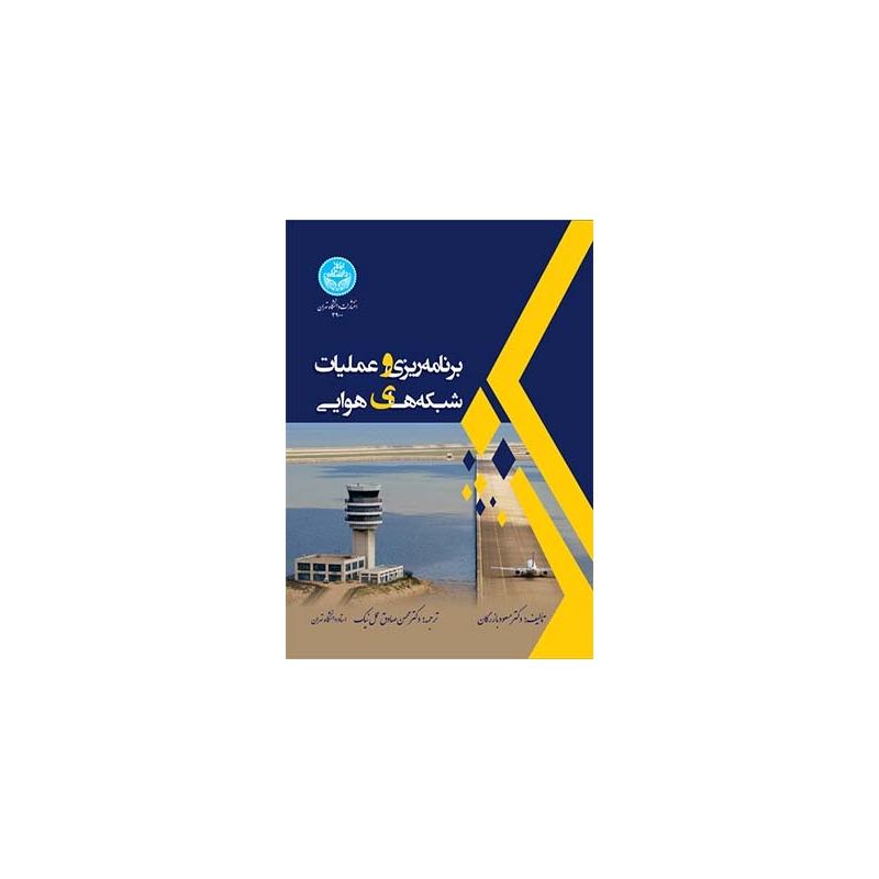 کتاب برنامه ریزی و عملیات شبکه های هوایی اثر مسعود بازرگان