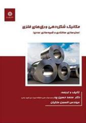 کتاب مکانیک شکل دهی ورقهای فلزی مدلسازی ساختاری و شبیه اثر محمد حسین پور