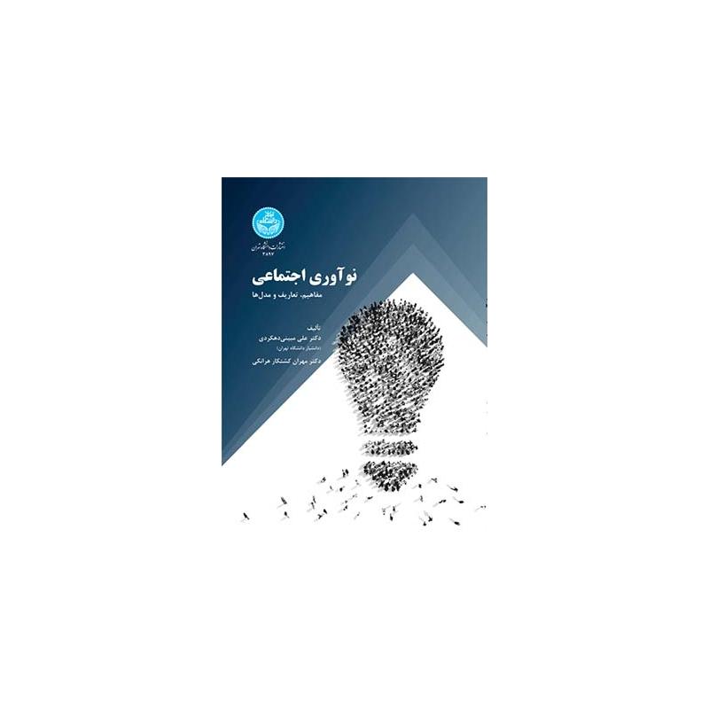 کتاب نوآوری اجتماعی مفاهیم تعاریف و مدل ها اثر علی مبینی دهکردی