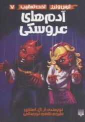 کتاب ترس ولرز تحت تعقیب 7 آدم های عروسکی