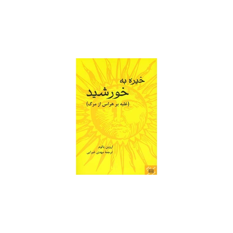 کتاب خیره به خورشید غلبه بر هراس مرگ اثر اروین د یالوم