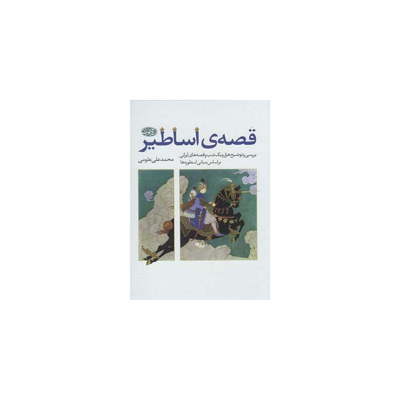 کتاب قصه ی اساطیر اثر محمد علی علومی