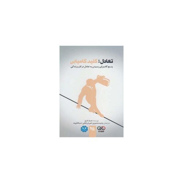 کتاب تعادل کلید کامیابی ۵ گام برای رسیدن به تعادل در کار و زندگی اثر جف کوز