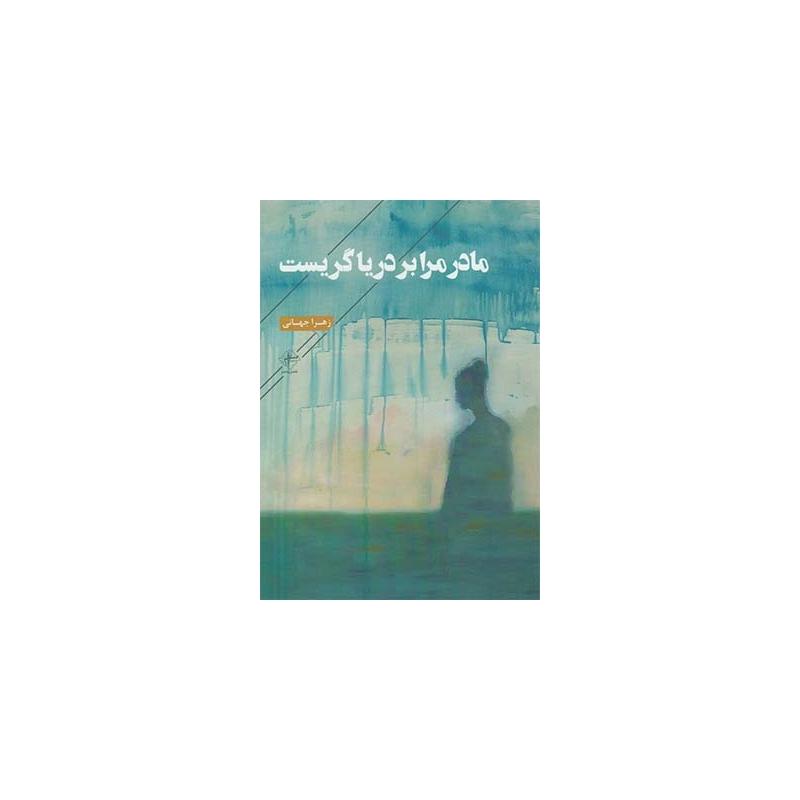 کتاب مادر مرا بر دریا گریست اثر زهرا جهانی