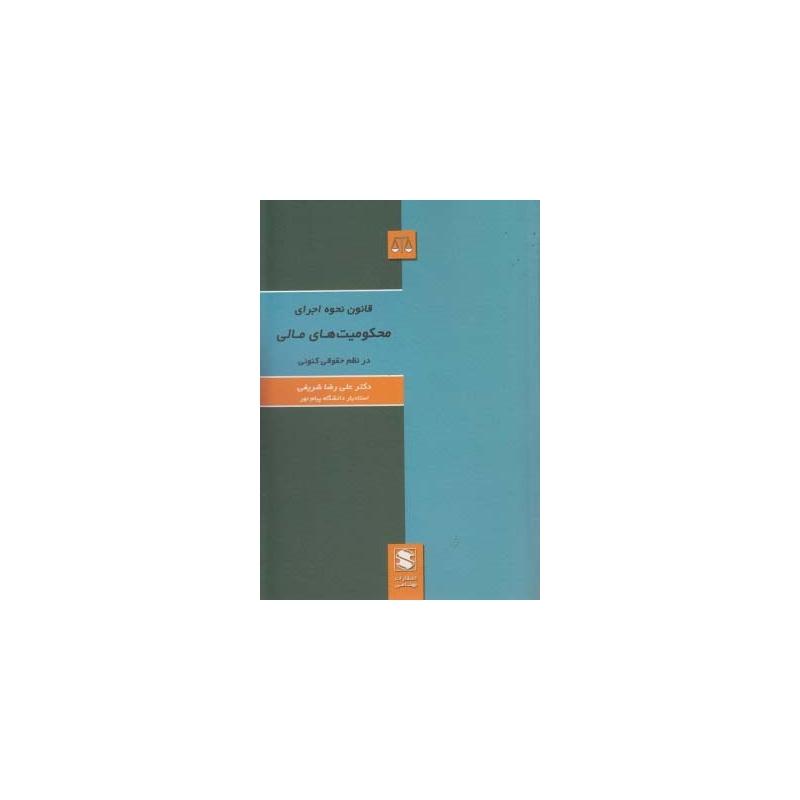 کتاب قانون نحوه اجرای محکومیت مالی در نظم حقوقی کنونی