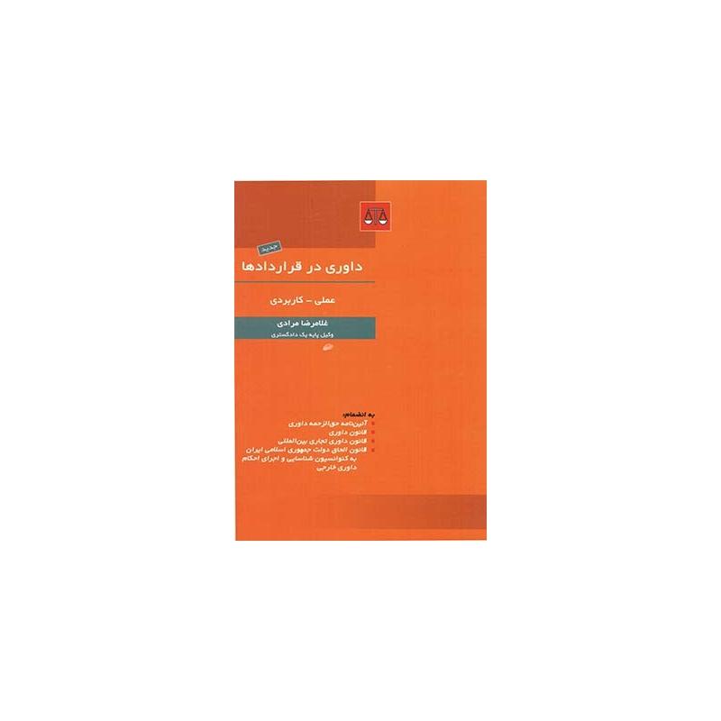 کتاب داوری در قراردادها علمی و کاربردی