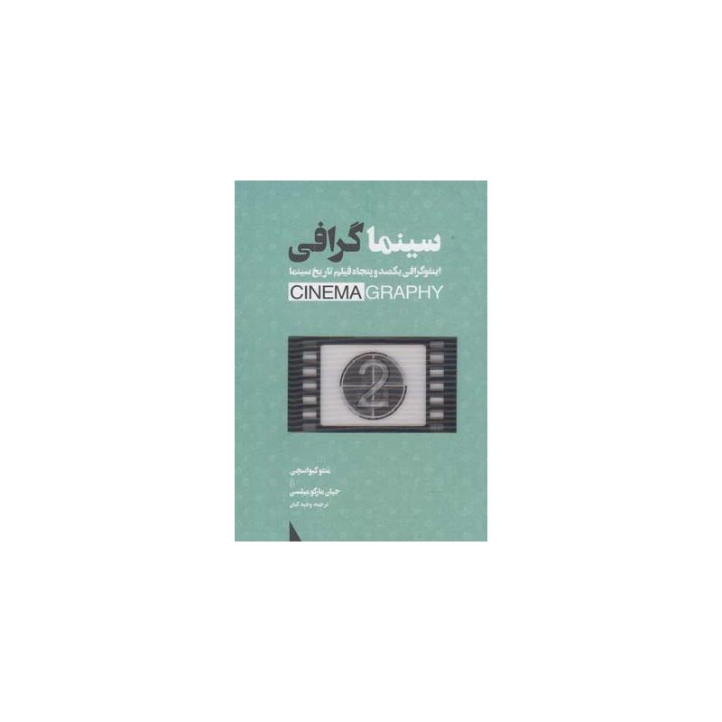 کتاب سینما گرافی اثر جیان مارکومیلسی