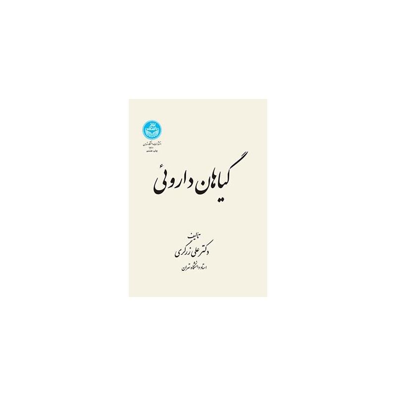 کتاب گیاهان دارویی 5 جلدی اثر علی زرگری