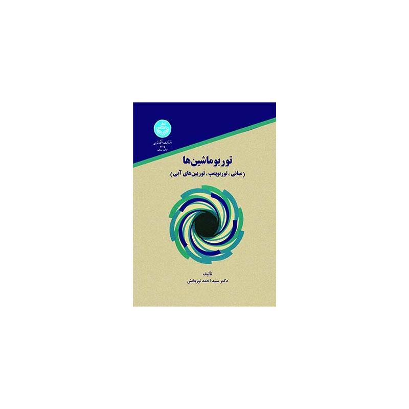 کتاب توربو ماشین ها مبانی توربو بمپ توربین های آبی اثر احمد نوربخش