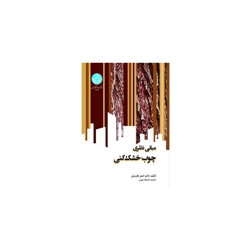 کتاب مبانی نظری چوب خشک کنی اثر اصغر طارمیان