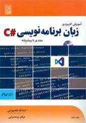کتاب-آموزش-کاربردی-زبان-برنامه-نویسی-C-شارپ