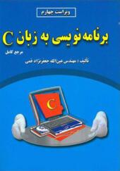 کتاب-برنامه-نویسی-به-زبان-C جعفرنژاد قمی