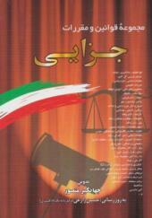 کتاب مجموعه قوانین و مقررات جزایی 1399