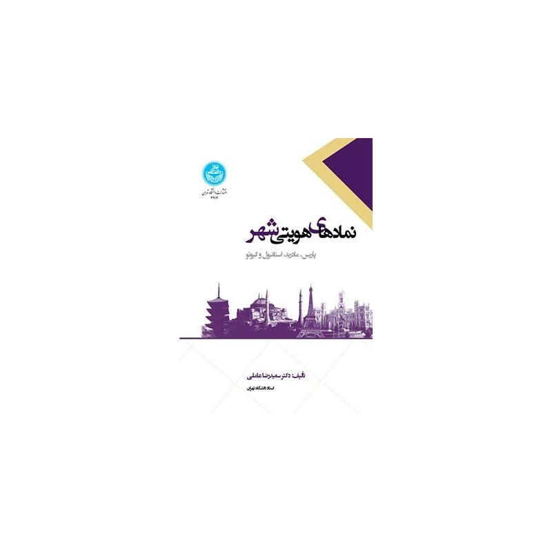 کتاب نمادهای هویتی شهر پاریس مادرید استانبول و کیوتو اثر سعیدرضا عاملی