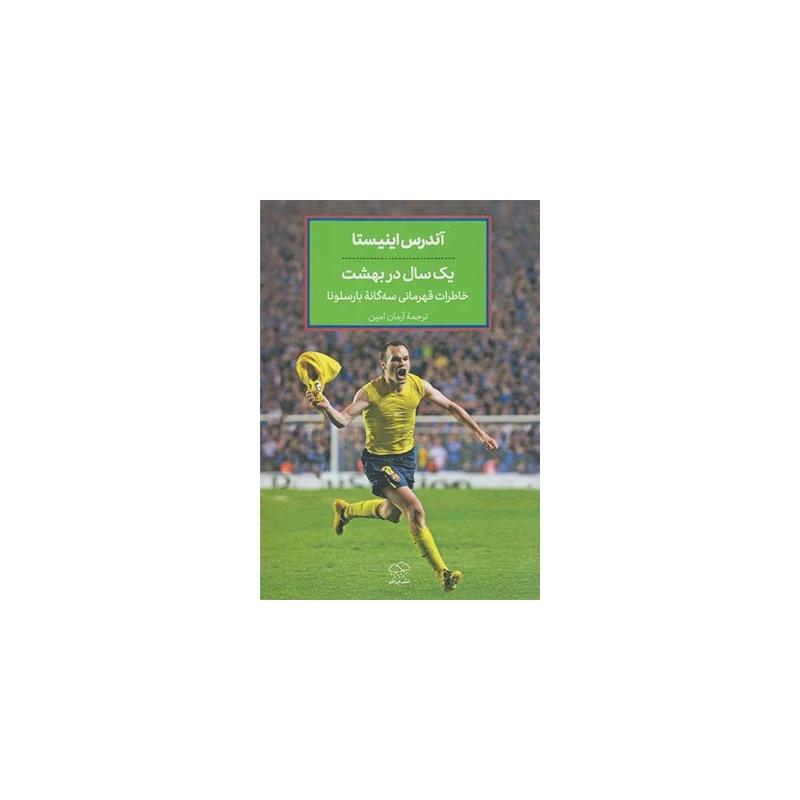 کتاب یک سال در بهشت خاطرات قهرمانی سه گانه بارسلونا اثر آندرس اینیستا