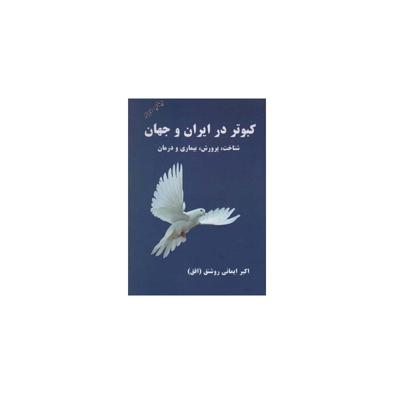 کتاب کبوتر در ایران و جهان شناخت پرورش و درمان اثر اکبر ایمانی روشنق