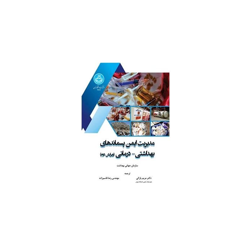 کتاب مدیریت ایمن پسامندهای بهداشتی درمانی
