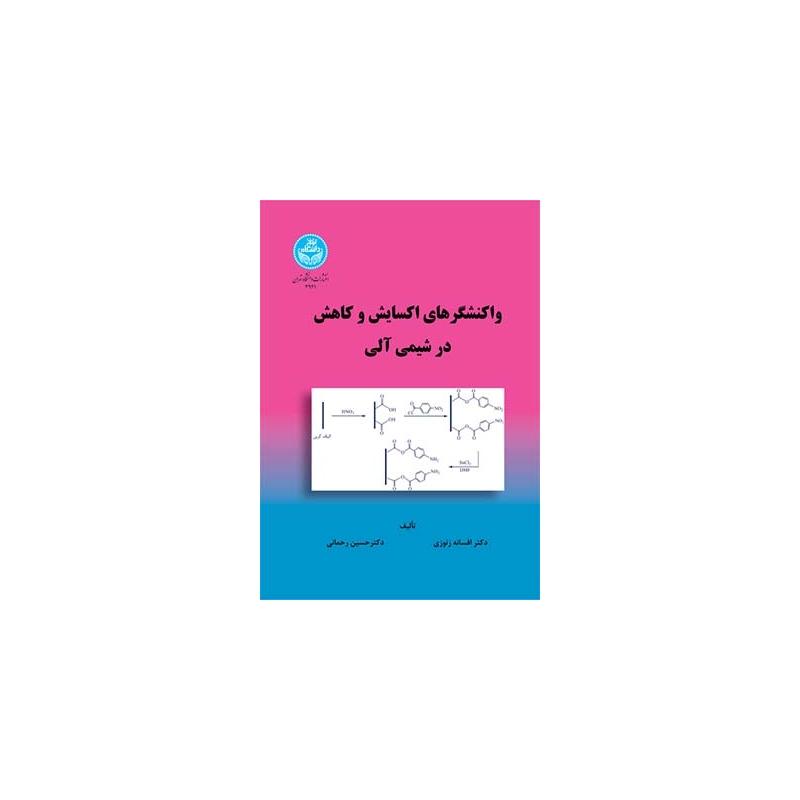 کتاب واکنشگرهای اکسایش و کاهش در شیمی آلی اثر افسانه زنوزی