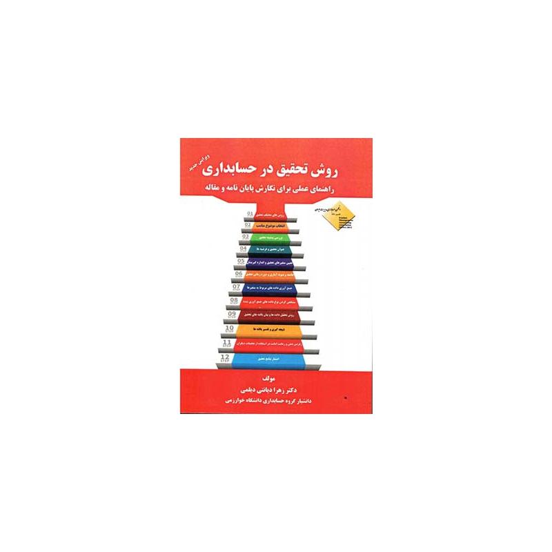 کتاب روش تحقیق در حسابداری با تاکید بر تحقیقات کیفی ویژه مقاطع کارشناسی