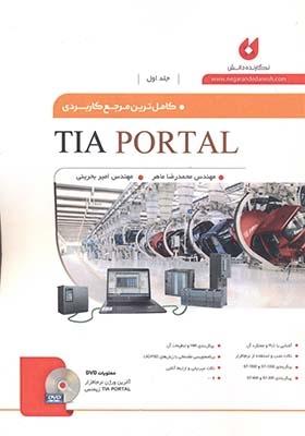 کتاب کاملترین مرجع کاربردی TIA PORTAL جلد اول اثر محمدرضا ماهر