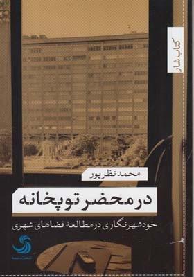 کتاب در محضر توپخانه اثر محمد نظرپور