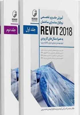 کتاب آموزش جامع و تخصصی نرم افزار مدلسازی REVIT 2018 اثر قاسم آریانی