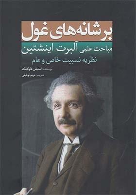 کتاب بر شانه های غول مباحث علمی آلبرت انیشتین نظریه نسبیت خاص و عام اثر استیفن هاوکینگ