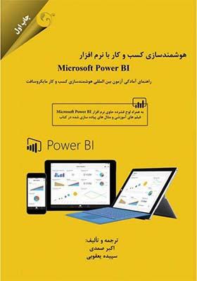 کتاب هوشمند سازی کسب و کار با نرم افزار microsoft power BI
