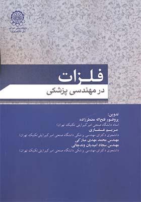 کتاب فلزات در مهندسی پزشکی اثر فتح الله مضطرزاده و مریم غفاری