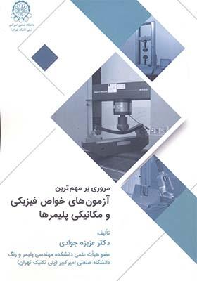کتاب مروری بر مهم ترین آزمون های خواص فیزیکی و مکانیکی پلیمرها اثر عزیزه جوادی
