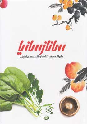 کتاب دایره المعارف نکته ها و تکنیک های آشپزی ساناز و سانیا