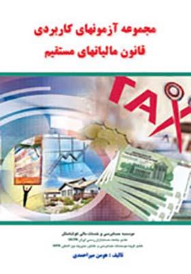 کتاب مجموعه آزمون های کاربردی قانون مالیاتهای مستقیم اثر هومن میر احمدی