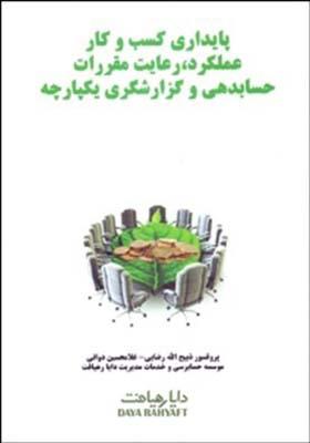 کتاب پایداری کسب و کار عملکرد رعایت مقررات حسابدهی و گزارشگری یکپارچه