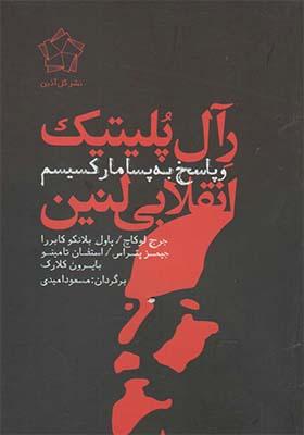 کتاب رآل پلیتیک انقلابی لنین و پاسخ به پسامارکسیسم